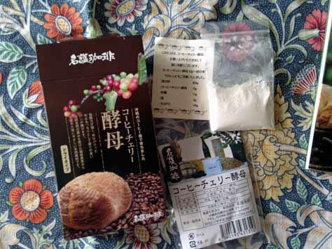 名護珈琲のコーヒーチェリー酵母