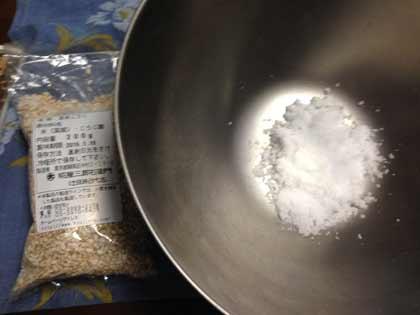 玄米麹と塩