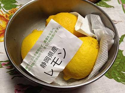 静岡県産レモン